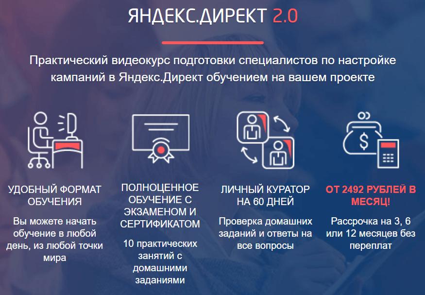 «Яндекс Директ 2.0» от Антона Петроченкова