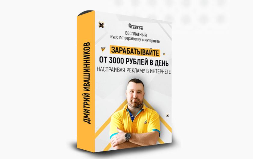 «Зарабатывайте от 3 000 рублей в день, настраивая рекламу в интернете» от Дмитрия Ивашинникова