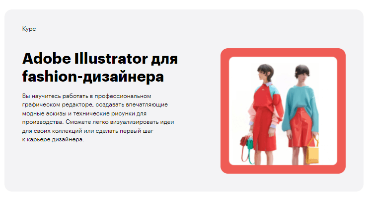 «Adobe Illustrator для fashion-дизайнера» от Skillbox