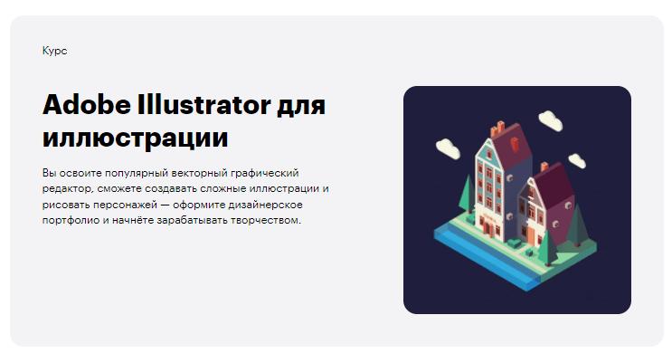 «Adobe Illustrator для иллюстрации» от Skillbox