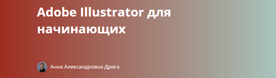 «Adobe Illustrator для начинающих» от СПбГУ