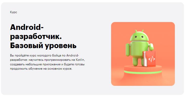 «Android-разработчик. Базовый уровень» от Skillbox