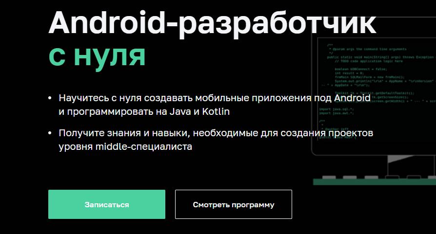 «Android-разработчик с нуля» от «Нетологии»