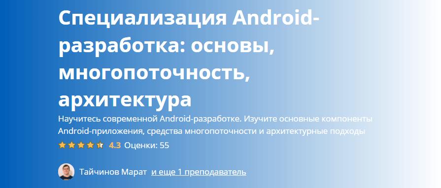 «Android-разработка: основы, многопоточность, архитектура» от МФТИ