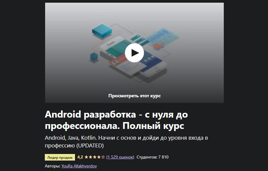 «Android-разработка — с нуля до профессионала» от Юрия Аллахвердова
