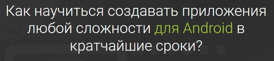 «Android с нуля» от Михаила Русакова