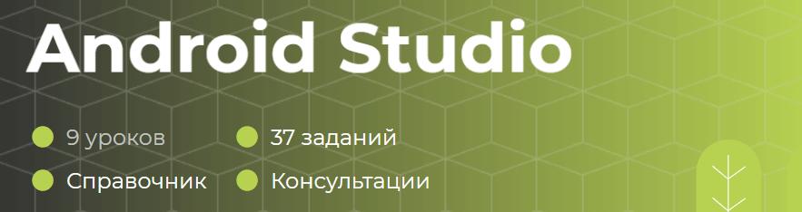 «Android Studio» от itProger