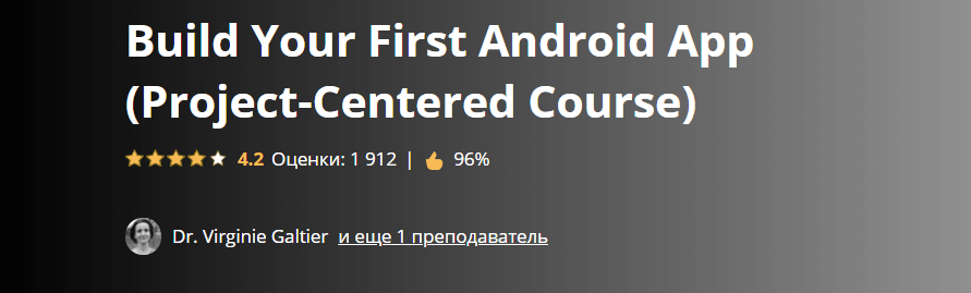 «Build Your First Android App» от Центральной школы Парижа