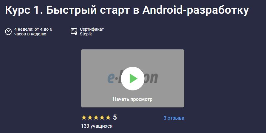 «Быстрый старт в Android-разработку» от ФРОО