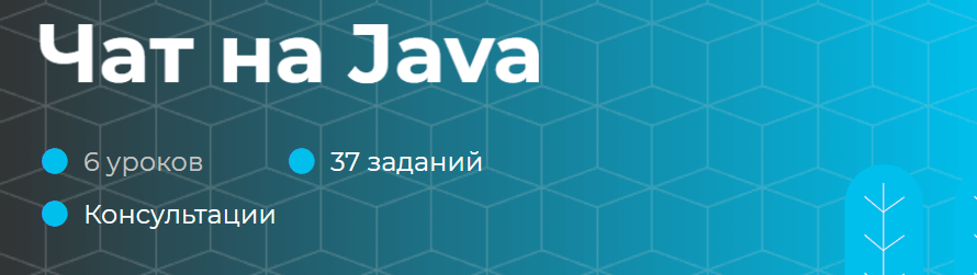«Чат на Java» от itProger