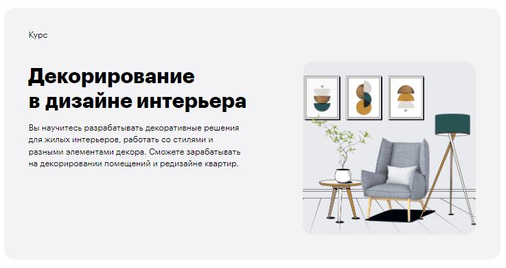 «Декорирование в дизайне интерьера» от Skillbox