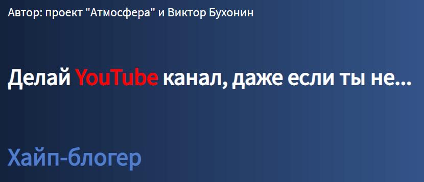 «Делай YouTube-канал, даже если ты не...» от проекта «Атмосфера» и Виктора Бухонина