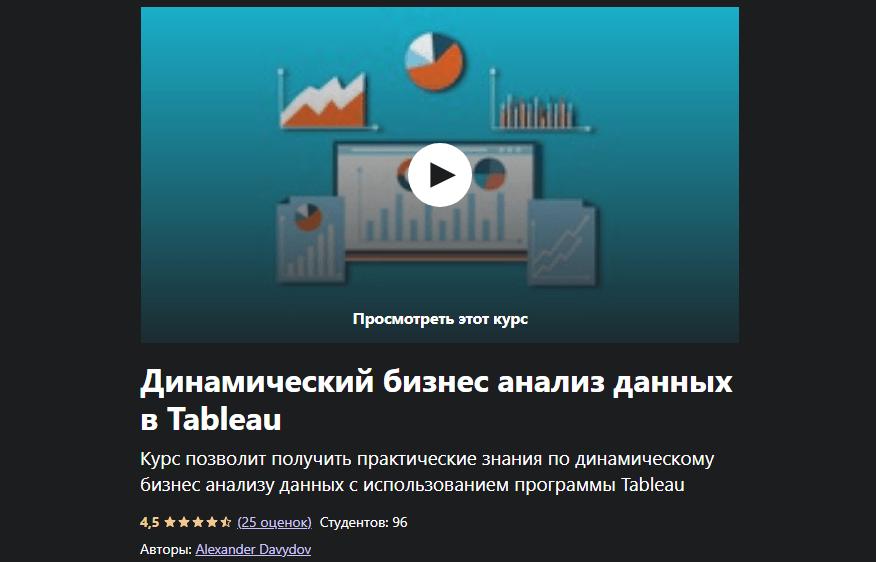 «Динамический бизнес-анализ данных в Tableau» от Александра Давыдова