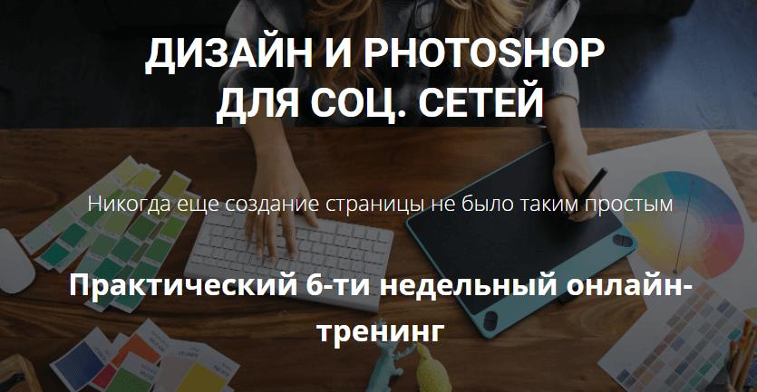 «Дизайн и Photoshop для социальных сетей» от Натальи Гринько