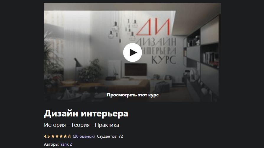 «Дизайн интерьера» от Ярослава Соможнева