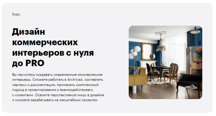 «Дизайн коммерческих интерьеров с нуля до PRO» от Skillbox