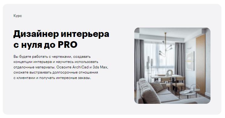 «Дизайнер интерьера с нуля до PRO» от Skillbox