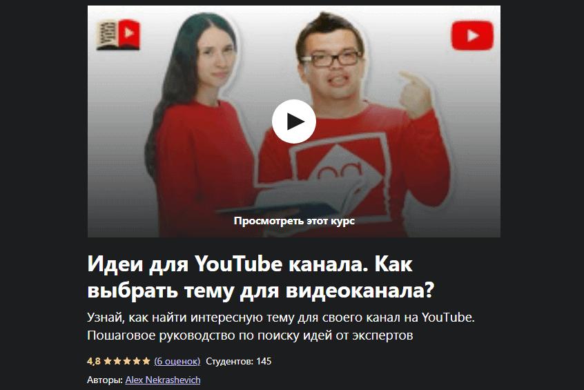 «Идеи для YouTube канала. Как выбрать тему для видеоканала?» от Алекса Некрашевича