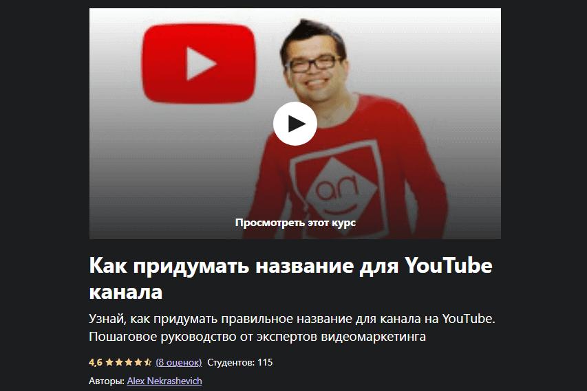 «Как придумать название для YouTube канала» от Алекса Некрашевича