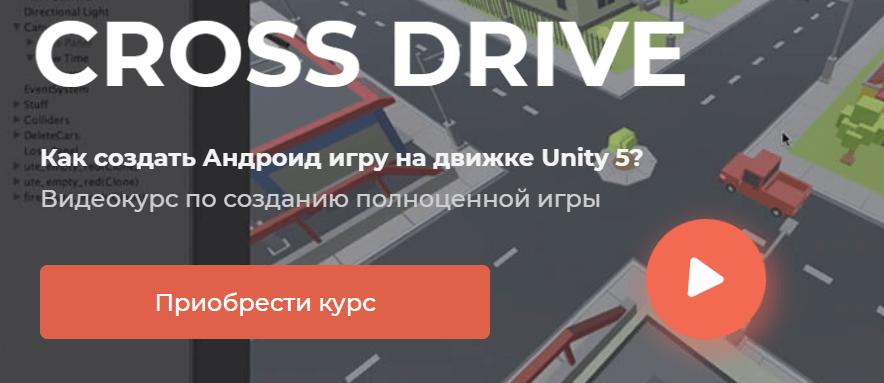 «Как создать Android-игру на движке Unity 5?» от itProger