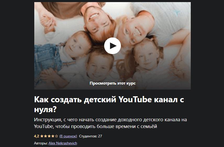 «Как создать детский YouTube канал с нуля?» от Алекса Некрашевича