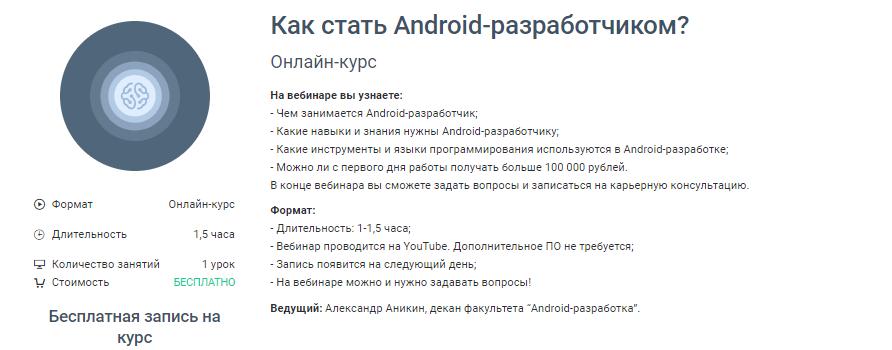 «Как стать Android-разработчиком?» от GeekBrains