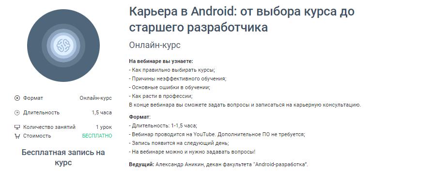 «Карьера в Android: от выбора курса до старшего разработчика» от GeekBrains