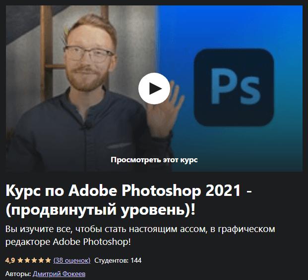 «Курс по Adobe Photoshop 2021 — продвинутый уровень» от Дмитрия Фокеева