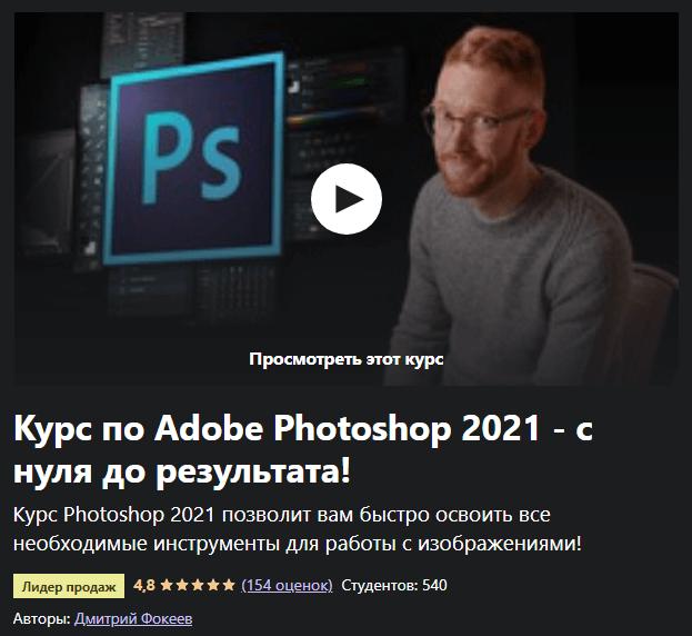 «Курс по Adobe Photoshop 2021 — с нуля до результата!» от Дмитрия Фокеева