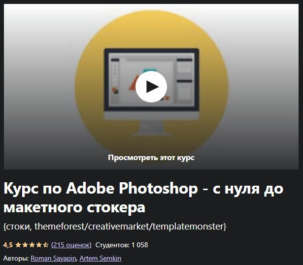 «Курс по Adobe Photoshop — с нуля до макетного стокера» от Романа Саяпина и Артема Семкина