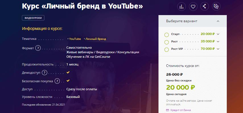 «Личный бренд в YouTube» от онлайн-школы AzarenokPRO
