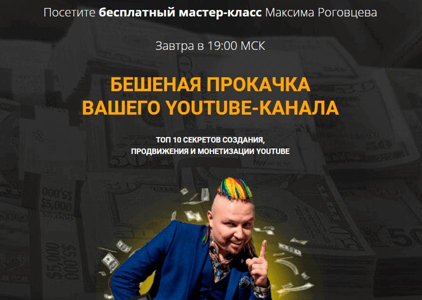 Мастер-класс «Бешеная прокачка вашего YouTube-канала» от Максима Роговцева
