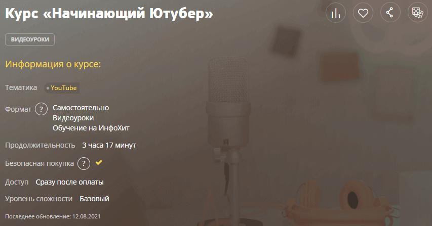«Начинающий Ютубер» от Евгения Ашпина