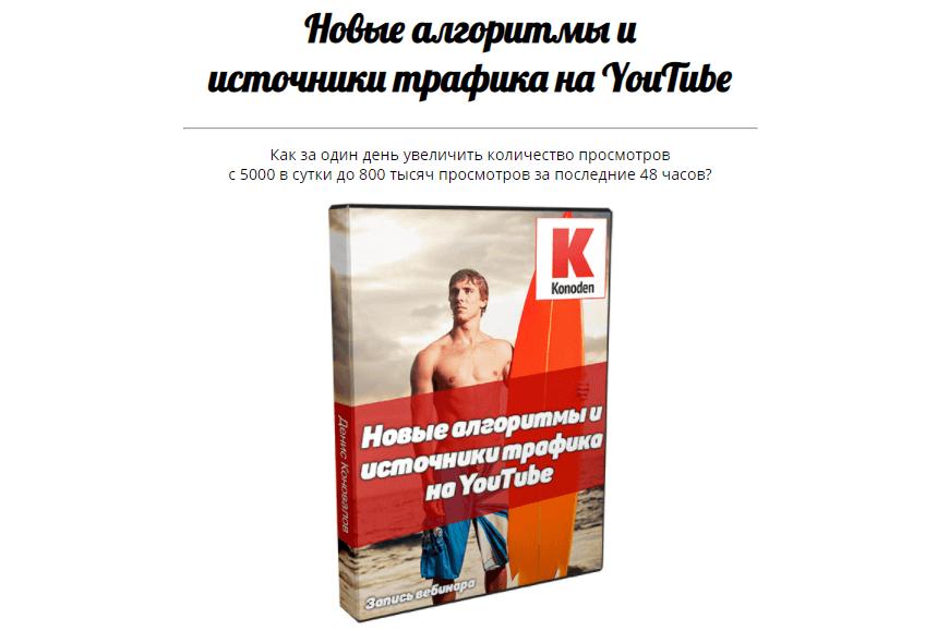 «Новые алгоритмы и источники трафика на YouTube» от Дениса Коновалова