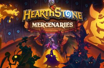Новый режим Наемники для Hearthstone