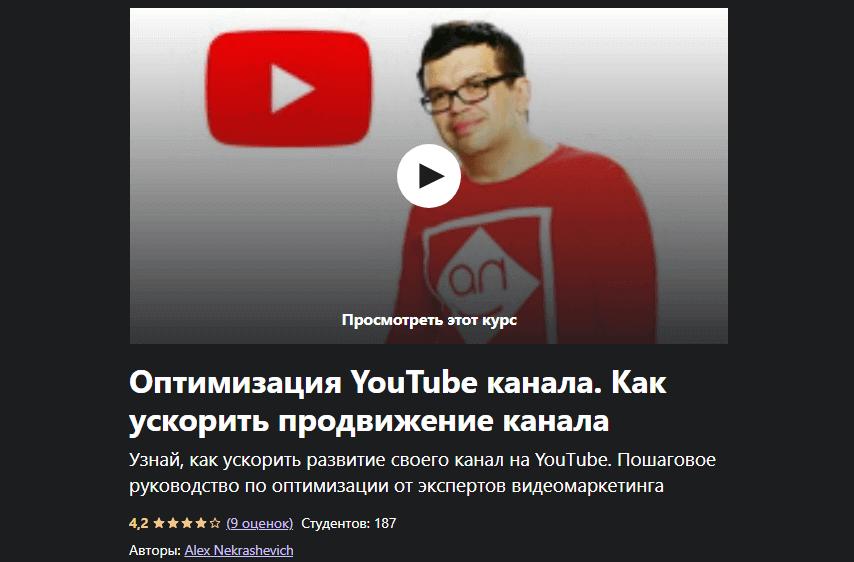 «Оптимизация YouTube канала. Как ускорить продвижение канала» от Алекса Некрашевича