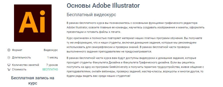 «Основы Adobe Illustrator» от GeekBrains