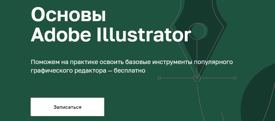 «Основы Adobe Illustrator» от «Нетологии»