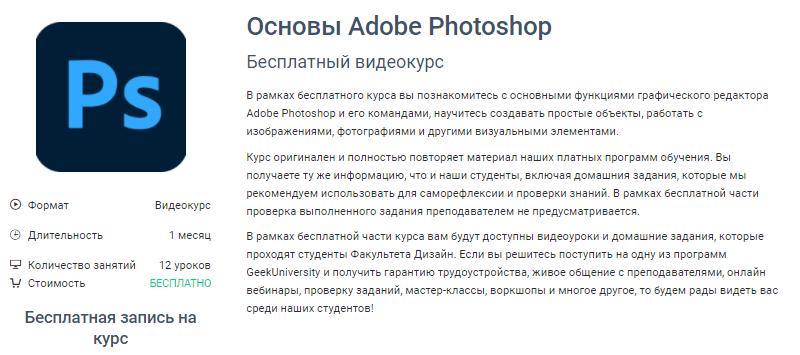 «Основы Adobe Photoshop» от GeekBrains
