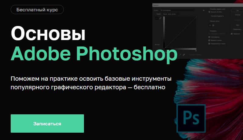 «Основы Adobe Photoshop» от «Нетологии»