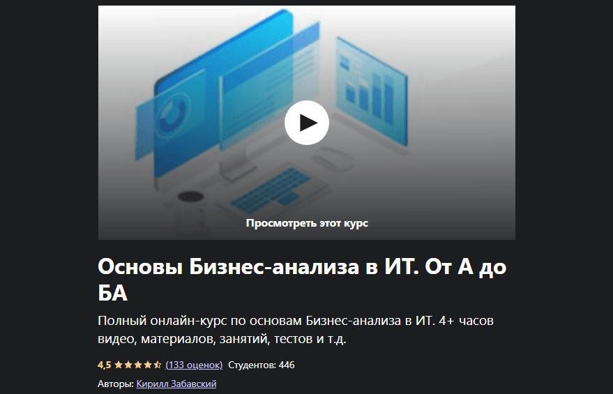 «Основы бизнес-анализа в ИТ. От А до БА» от Кирилла Забавского