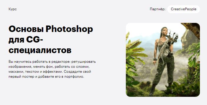 «Основы Photoshop для CG-специалистов» от Skillbox