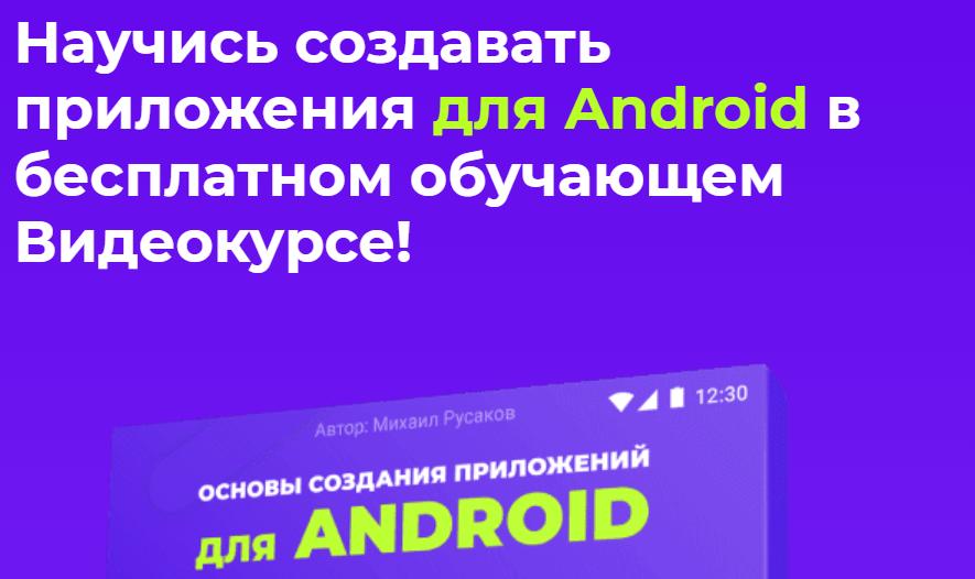 «Основы создания приложений для Android» от Михаила Русакова