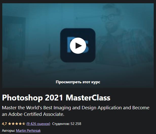 «Photoshop 2021 MasterClass» от Мартина Пергиняка