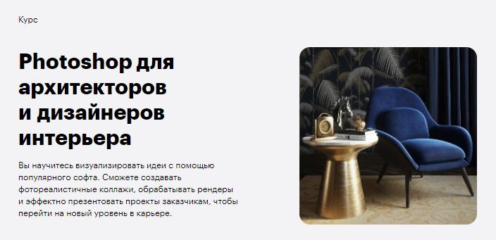 «Photoshop для архитекторов и дизайнеров интерьера» от Skillbox