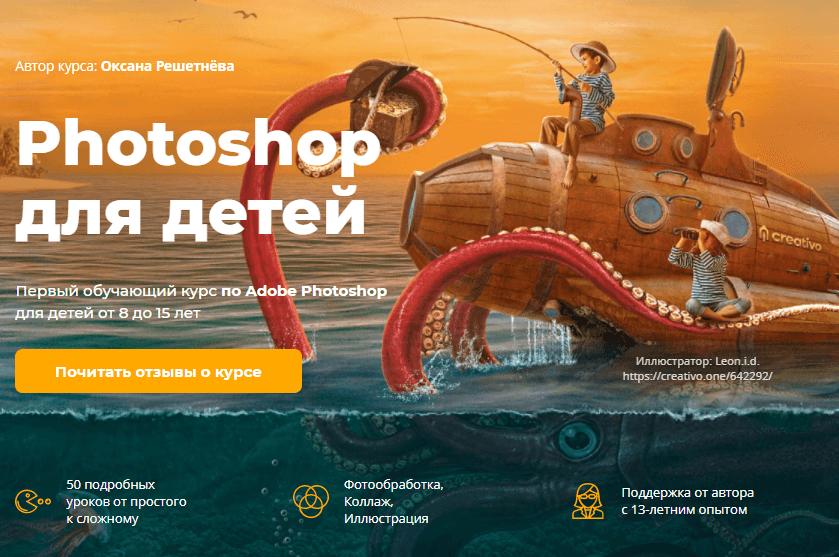 «Photoshop для детей» от Оксаны Решетневой
