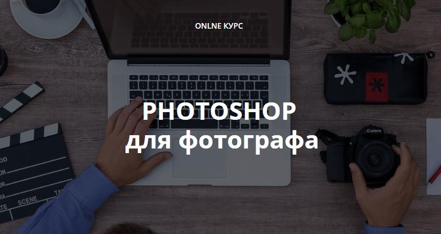 «Photoshop для фотографа» от «Открытой школы фотографии»