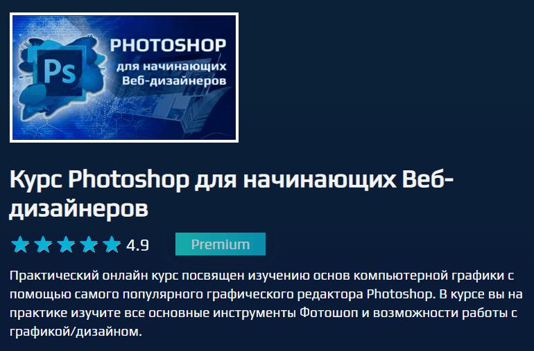 «Photoshop для начинающих веб-дизайнеров» от BeOnMax
