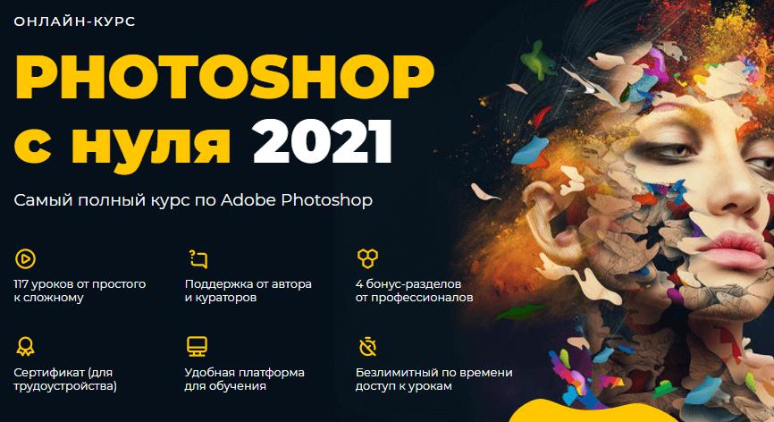 «Photoshop с нуля 2021» от Ольги Решетневой