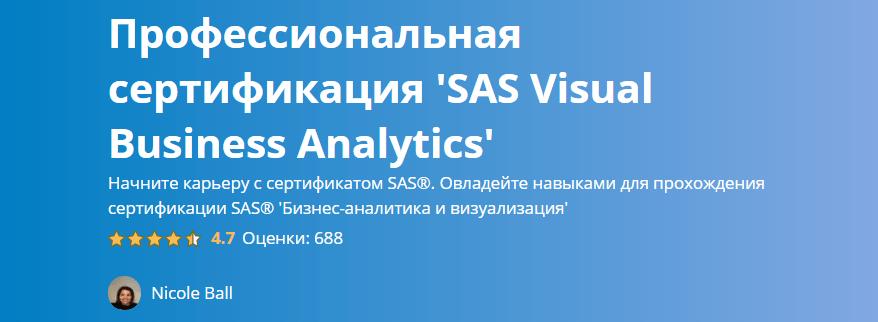 Профессиональная сертификация «SAS Visual Business Analytics» от SAS